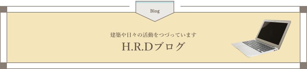 建築や日々の活動をつづっています H.R.Dブログ