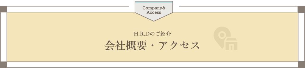 H.R.Dのご紹介 会社概要・アクセス