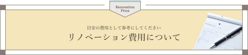 目安の費用として参考にしてください リノベーション費用について