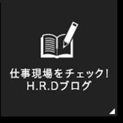 仕事現場をチェック!H.R.Dブログ